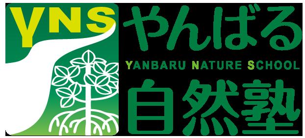 沖縄の体験ツアーや修学旅行の体験学習はやんばる自然塾