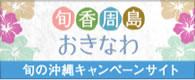 旬の沖縄キャンペーンサイト