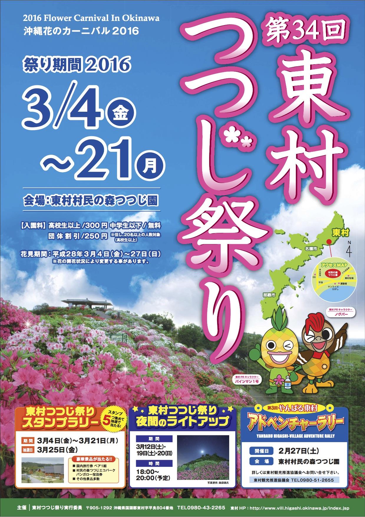 東村イベント情報~つつじ祭り~