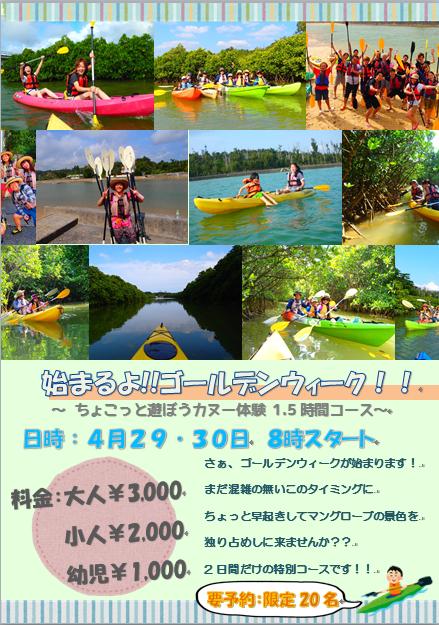 GW特別コース!!早朝カヌー体験ツアー!!
