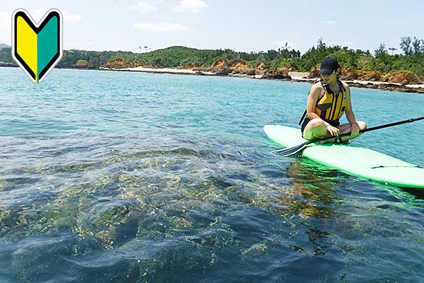 慶佐次湾SUP&海辺の散策
