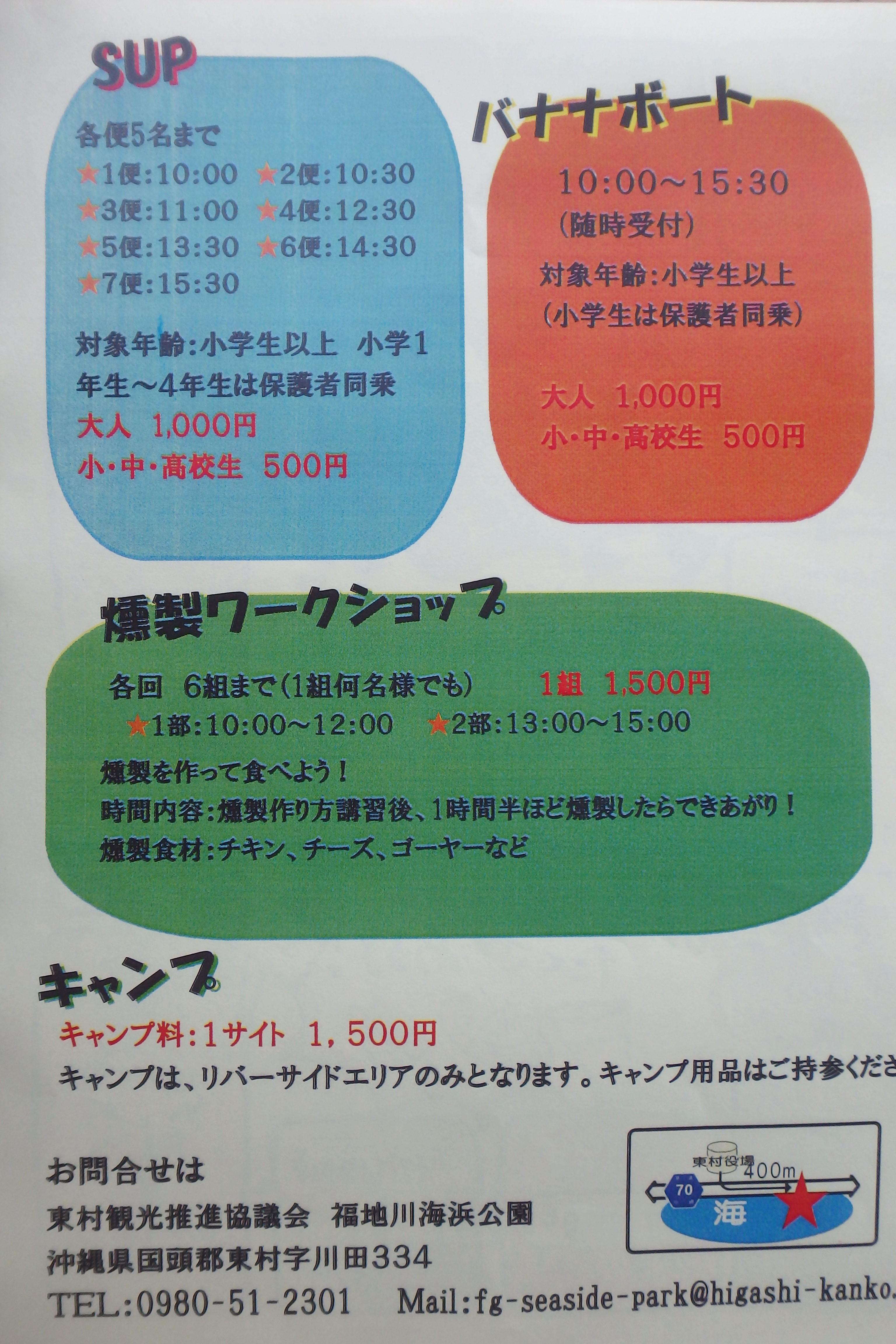 東村福地川海浜公園ゴールデンウィークイベント情報‼