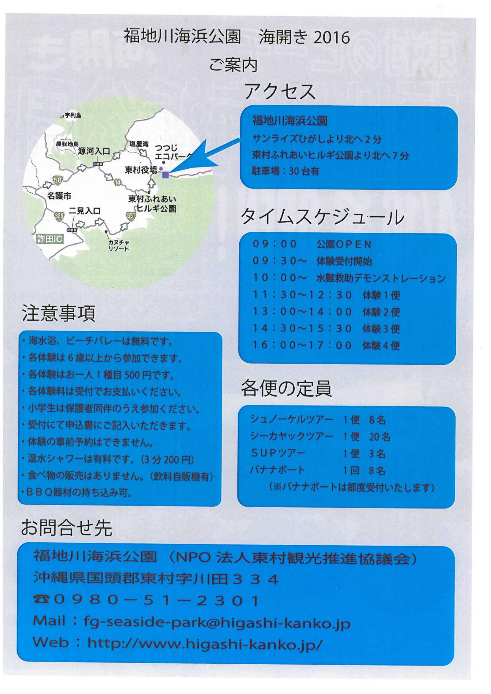 東村 福地川海浜公園 海開き!!