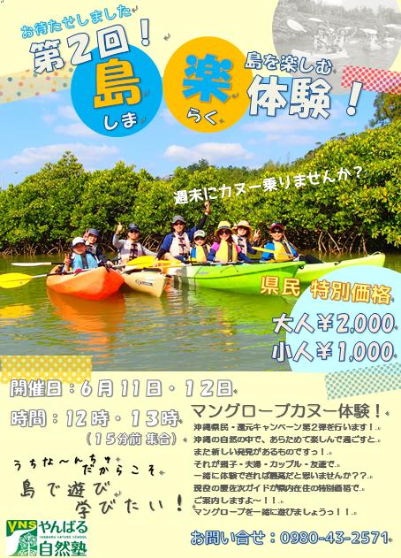 島を楽しむ~島楽体験~第2弾!!