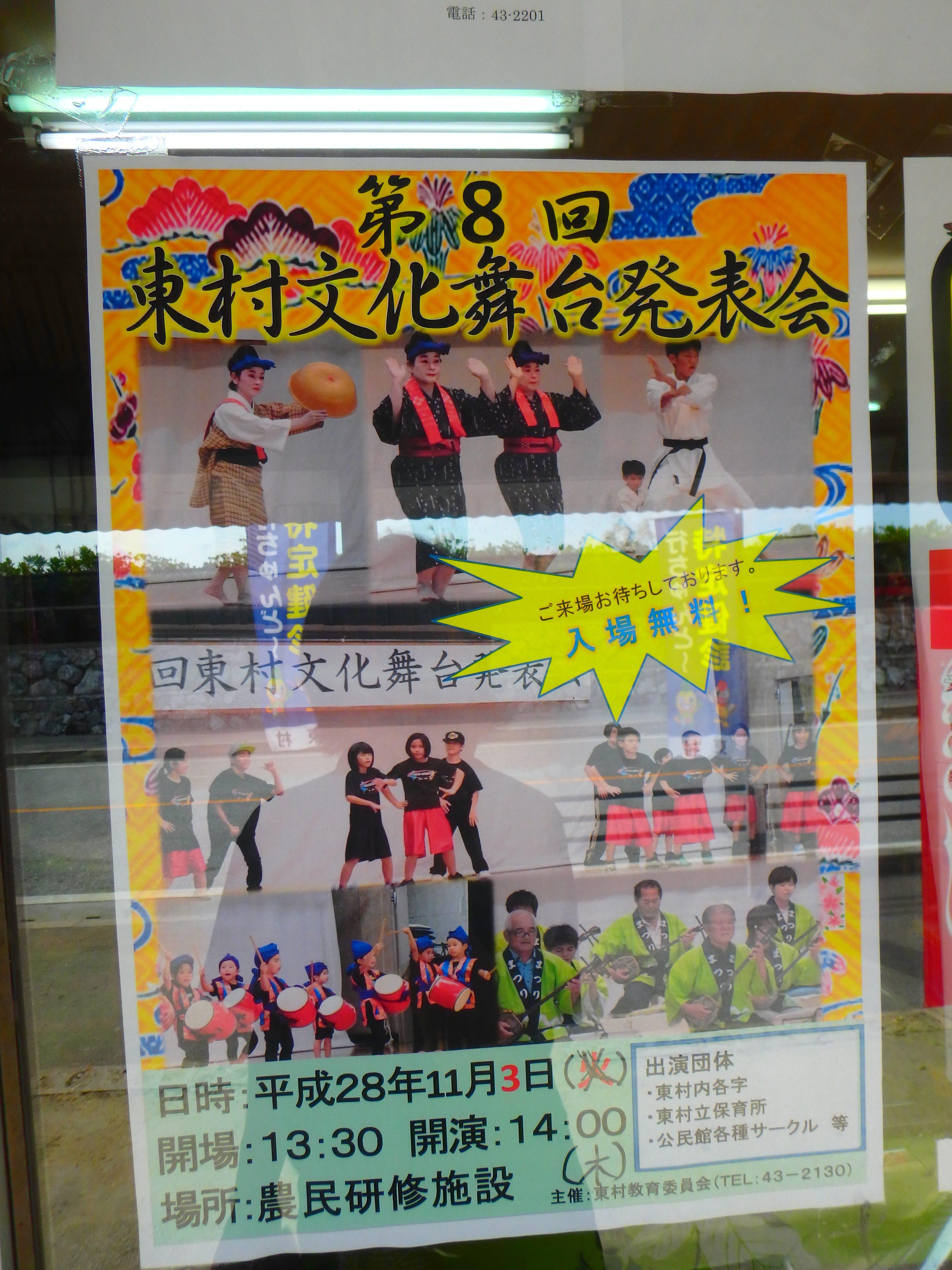 東村文化発表会!頑張ってきましたぁ~(*^^*)