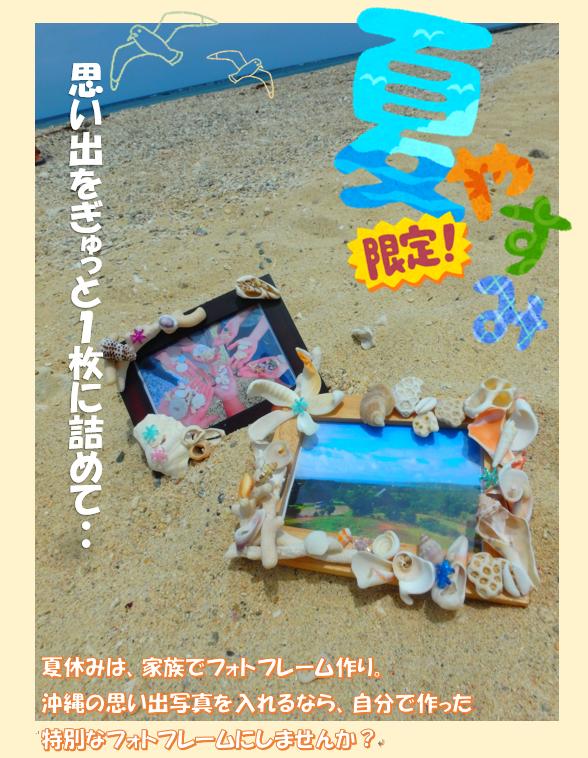 ファミリー限定っ!夏休み限定コース!