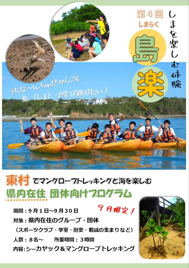 やんばる自然塾 県内団体向け特別プログラム 島楽体験