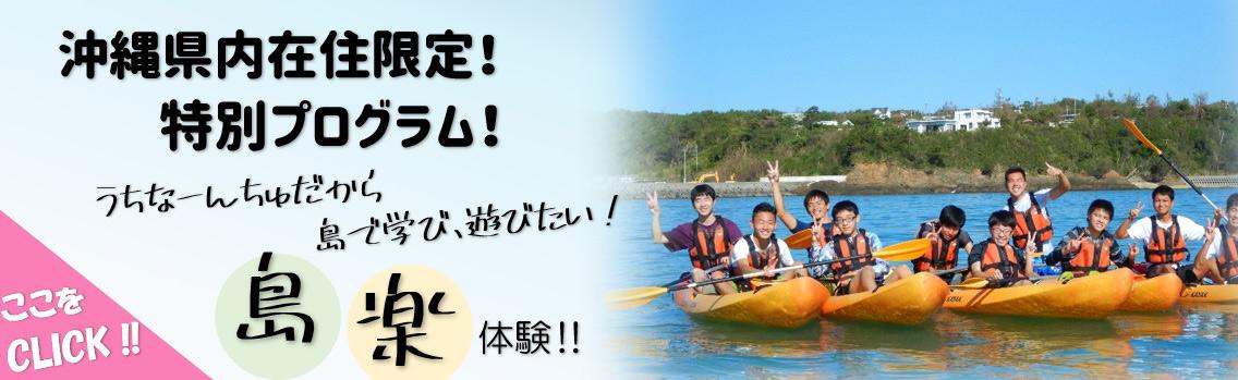 沖縄県内在住限定 島楽体験