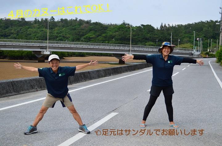 4月の沖縄、カヌーの服装はこれで決まり!