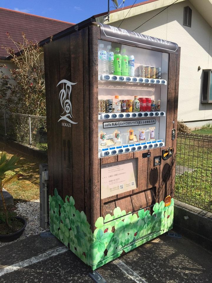 cafe帆風の自動販売機!