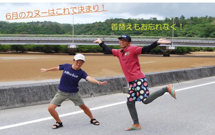 沖縄6月の梅雨時期 マングローブカヌーの服装はこれで決まり!